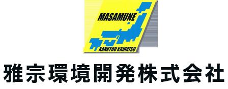 兵庫県三田市・神戸市・西宮市の解体工事なら【雅宗環境開発株式会社】へ。家屋から店舗、船舶まで、様々な解体を行っております。大阪・京都など近畿・中国エリア全域で承っております。